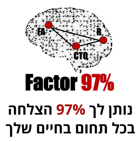 %Factor 97 - נותן לך 97% הצלחה בכל תחום בחיים שלך